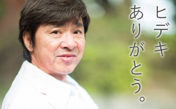 0526004 西城秀樹さんの葬儀に行ってきたら。。。【ヒデキ、感激!】