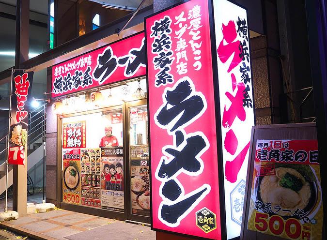東京 家系 ランキング