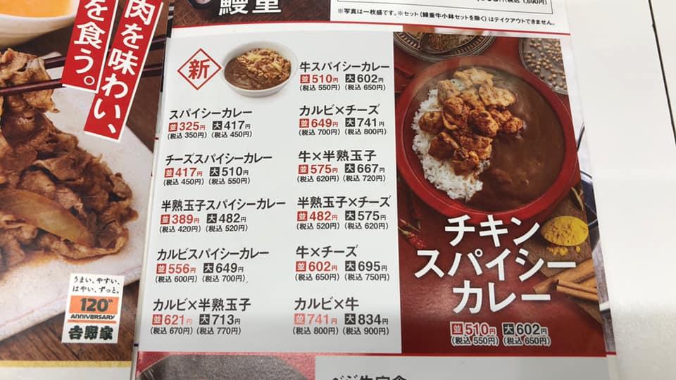 01 【チキンカレー戦争勃発】松屋のごろごろ煮込みチキンカレーと吉野家のチキンスパイシーカレーを食べ比べてみた!