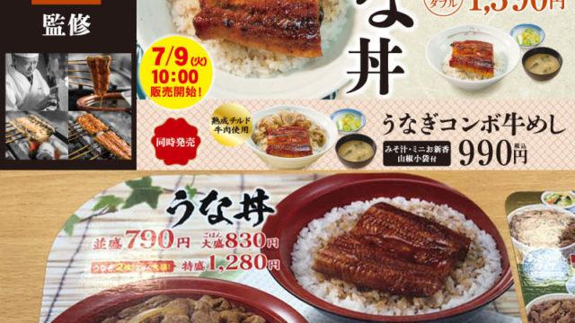 【今度はうな丼戦争勃発】満を持して登場した松屋のうな丼とすき家のうな丼を食べ比べてみた!