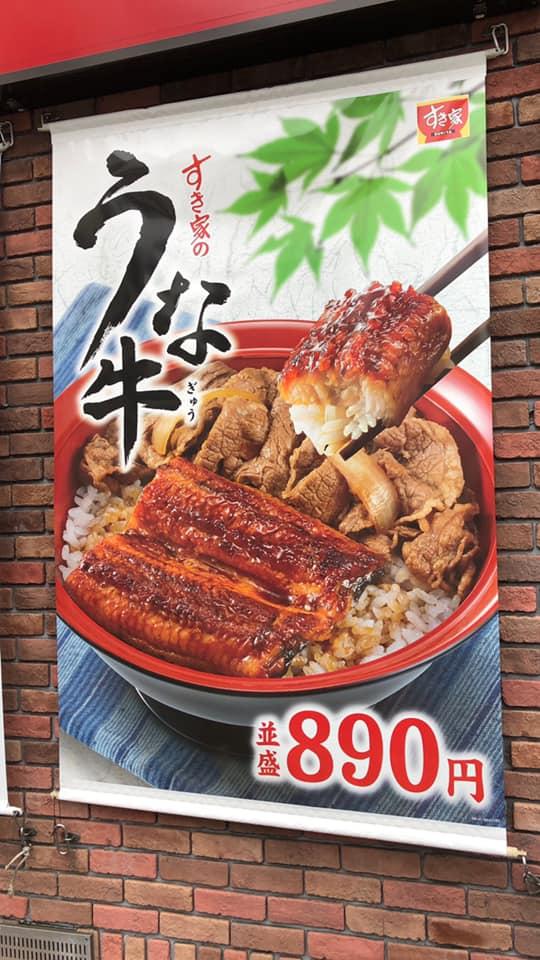 01 【今度はうな丼戦争勃発】満を持して登場した松屋のうな丼とすき家のうな丼を食べ比べてみた!