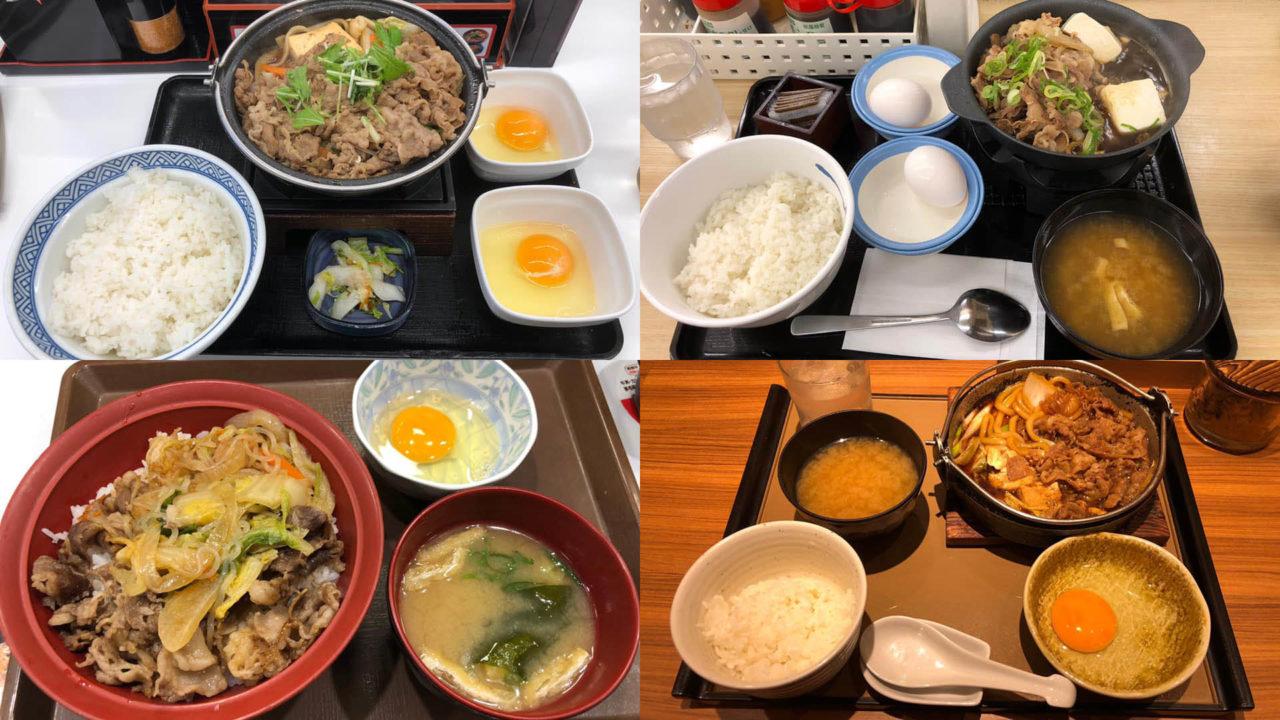 【2019年度版】吉野家・松屋・すき家・やよい軒の牛鍋を食べ比べ順位付けしてみた!