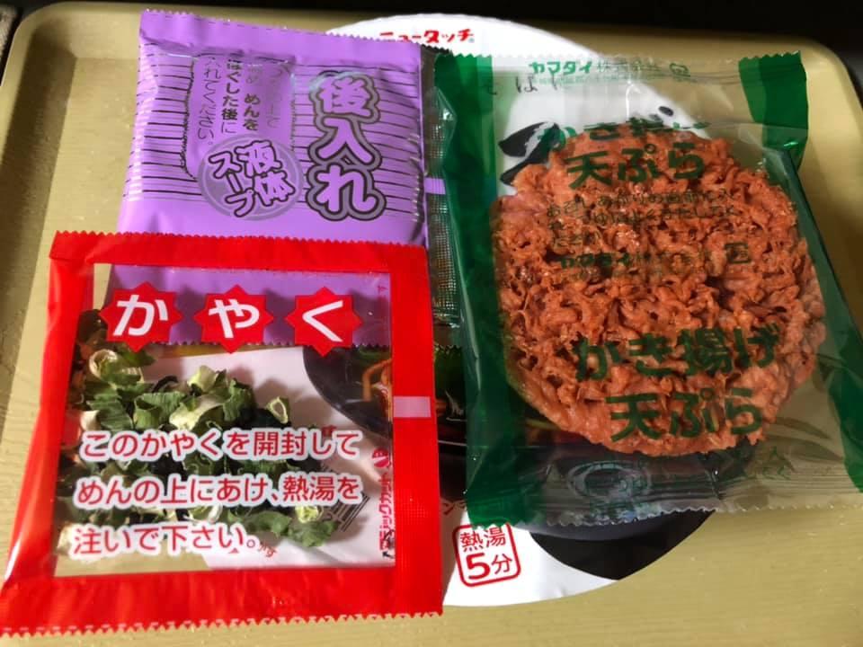 1 【富士そばがカップ麺に!】なんと富士そばがカップ麺で登場したので早速食べてみた!